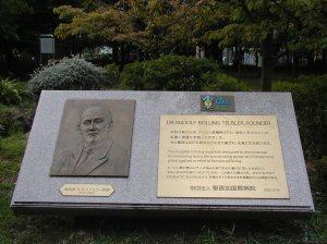 トイスラー記念碑