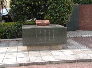 慶応義塾発祥の地碑