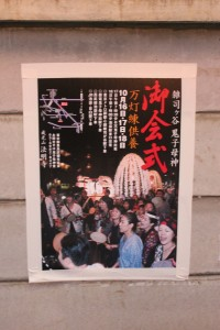 雑司ヶ谷鬼子母神お会式ポスター(2010年10月18日撮影)