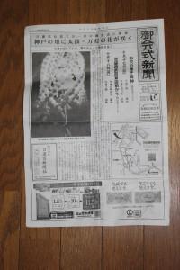 御会式新聞第40号(2010年10月18日撮影)