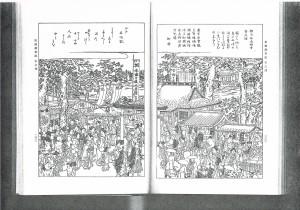 雑司谷法明寺会式詣(『東都歳時記』)