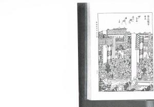 堀の内妙法寺会式(『東都歳時記』)