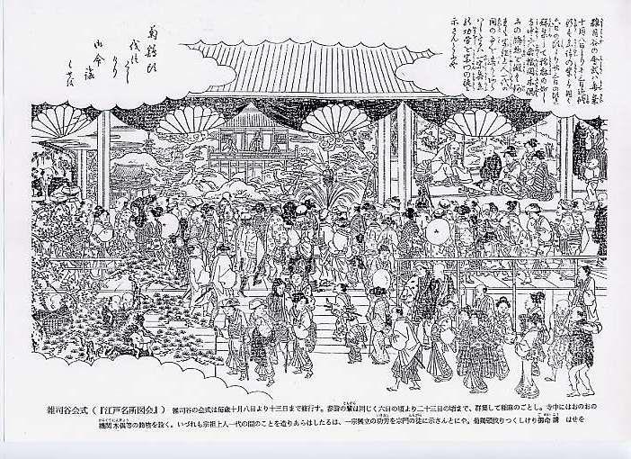 江戸名所図会 雑司谷会式