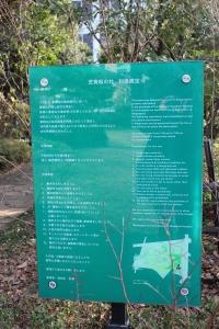 「芝青松の杜」掲示板(2011年1月4日撮影)