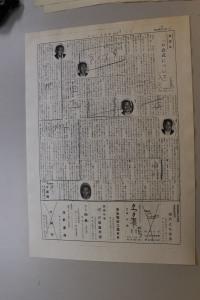 おえしき新聞第8号(1978年10月16日)