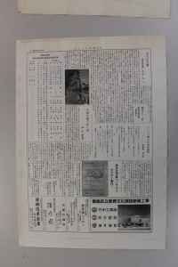 おえしき新聞15号3面(1985年10月15日)