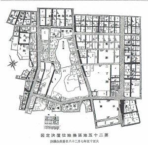 第25地区換地位置決定図(『港区史』下巻)