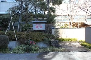 「精進料理・醍醐」(2011年1月31日撮影)