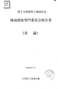 原子力発電所と地域社会