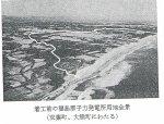 着工前の福島第一原発用地