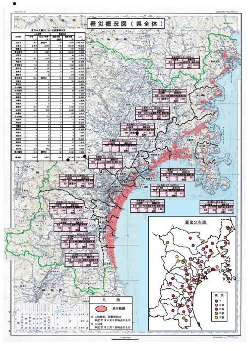 宮城県全体の津波被災状況