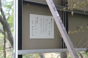 原発反対の看板の裏側(2011年6月5日)