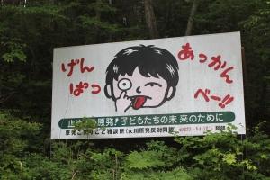原発反対の看板(2011年6月5日)