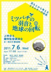 「ミツバチの羽音と地球の回転」上映会ポスター