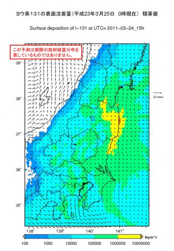 ヨウ素131汚染区分(3月25日時点の地表堆積量)