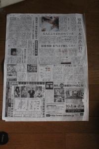 朝日新聞夕刊2011年9月9日付13面