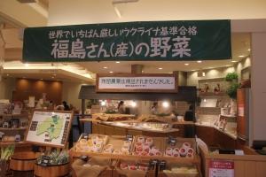 「福島さんの野菜」コーナー(2011年10月15日撮影)