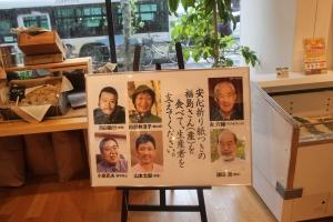 「福島さんの野菜」を推奨する有名人(2011年10月15日撮影)