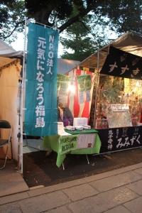 NPO法人「元気になろう福島」のブース(2011年10月18日撮影)