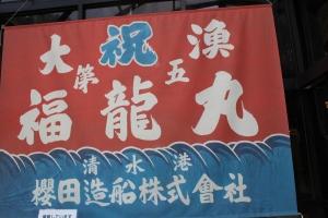 第五福竜丸大漁旗(2011年12月7日撮影)