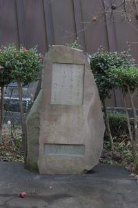 久保山愛吉記念碑(2011年12月7日撮影)