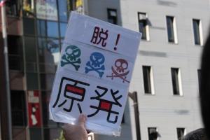 「脱原発」プラカード(2011年12月19日撮影)