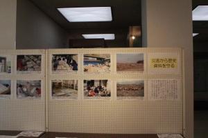 写真展「災害から歴史資料を守る」
