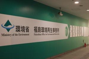 環境省福島環境再生事務所