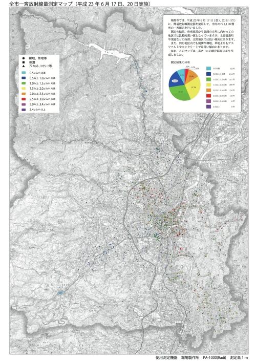 福島市全市一斉放射線測定マップ(2011年6月)