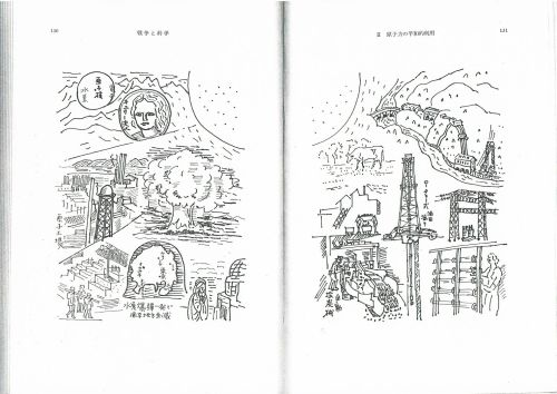 武谷三男『戦争と化学』p,p130-131