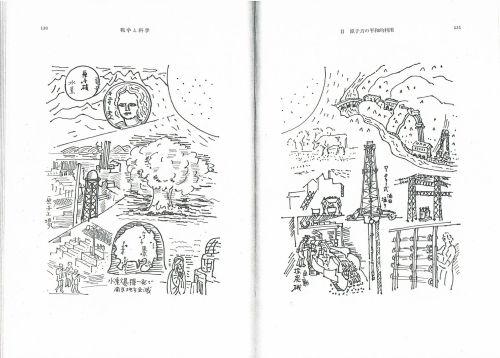武谷三男『戦争と化学』p.p132-133