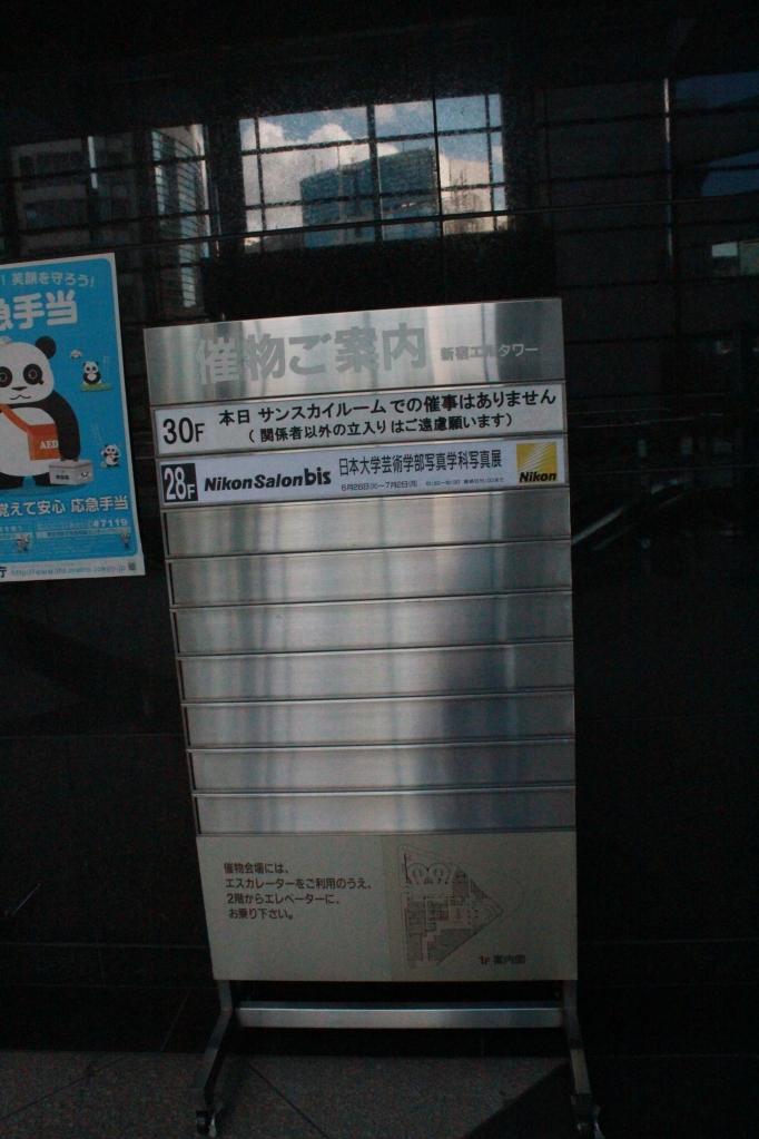 写真展開催を無視したニコンサロン掲示板(2012年6月29日)