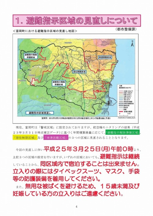 富岡町における避難指示区域の見直し地図