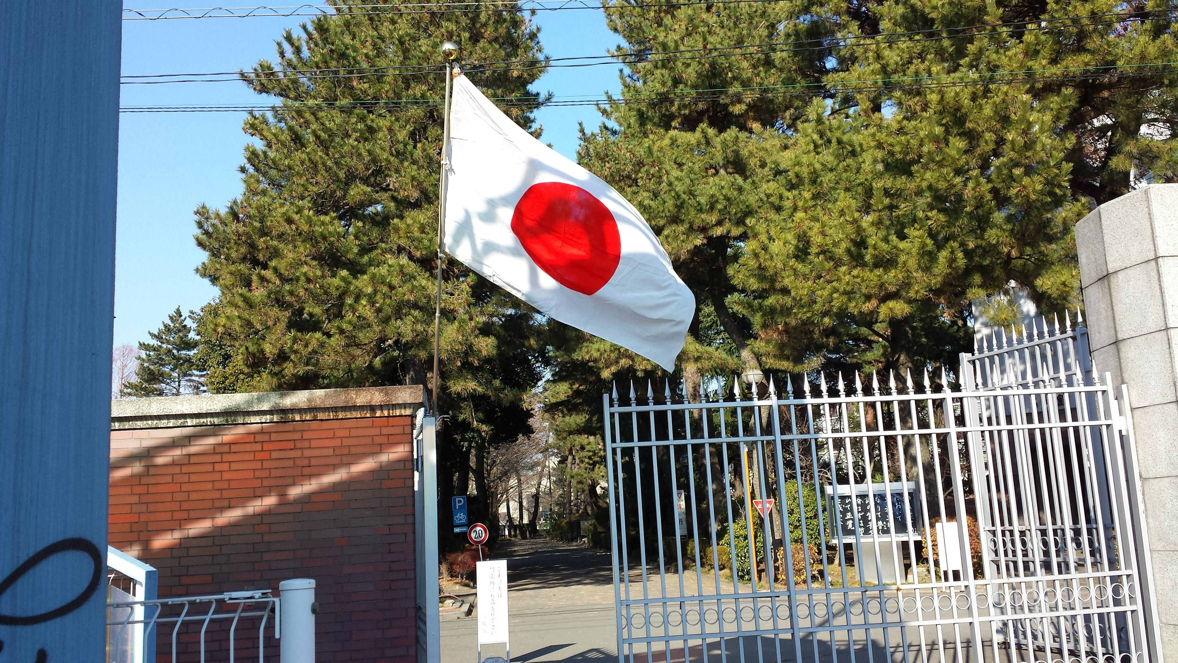 武蔵野大学の日の丸(2014年1月1日撮影)