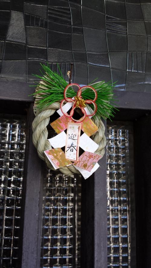 拙宅のしめ飾り(2014年1月1日撮影)