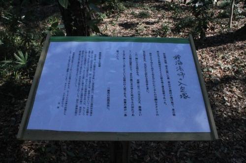 禅海法師の入定塚説明パネル(2014年3月31日撮影)