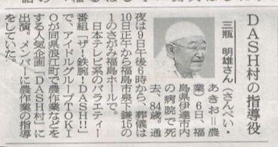 朝日新聞2014年6月7日朝刊(14版)38面