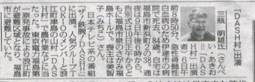 福島民報2014年6月8日(6版)21面