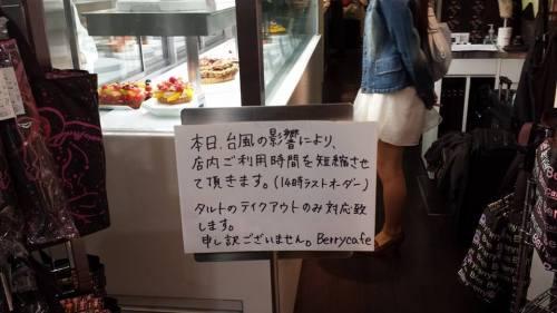 京都駅ビル内ケーキ屋の閉店掲示(2014年10月13日)