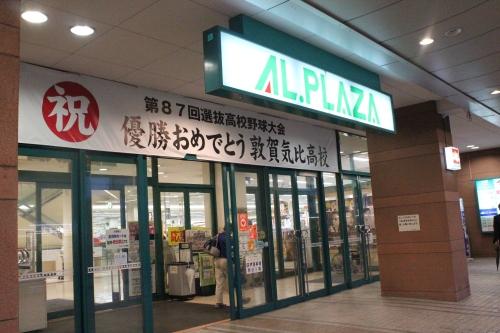 敦賀市のスーパー平和堂(2015年4月6日撮影)