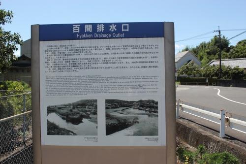 百間排水口掲示板