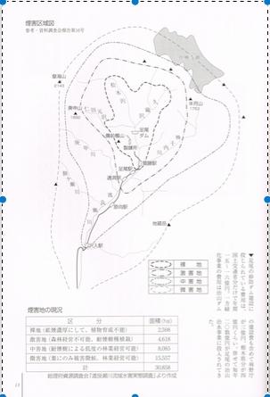 煙害区域図(1953年版)